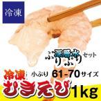 えび エビ 海老 むきえび 1kg 冷凍 ムキエビ むきエビ 61-70サイズ 1kg(Mサイズ)【E61/70】