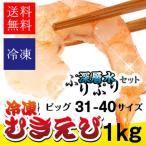 えび エビ 海老 むきえび 1kg 冷凍 ムキエビ むきエビ 31-40サイズ 1kg(送料無料 3Lサイズ)【E31/40】