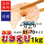 えび エビ 海老 むきえび 1kg 冷凍 ムキエビ むきエビ 61-70サイズ 1kg(送料無料 Mサイズ)【E61/70】