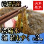 沖縄もずく・深層水 絹のような生もずく・塩もずく3kg(3キロ) 送料無料【MZ3】