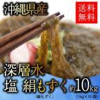 もずく 沖縄 業務用・深層水 絹のような生もずく・塩もずく10kg(10キロ) 送料無料【MZ10】