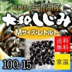 シジミ 宍道湖産レトルトしじみ Mサイズ 100g×15袋【S100/15】