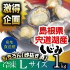【激得企画】島根県・宍道湖産冷凍しじみ Lサイズ 1kg
