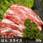 (鍋・しゃぶしゃぶ・冬グルメ)黒毛和牛 ばら スライス 300g