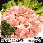 国内産 鶏肉 もも カット品 メガ盛り 300g×5パック 唐揚げ から揚げ からあげ 親子丼...