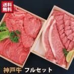 【 お中元 贈答品 ギフト 】 神戸牛・神戸ビーフ フルセット(三角バラ/カルビ モモ ステーキ ロース)送料無料 牛肉