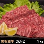 雅虎商城 - 黒毛和牛 カルビ 1kg ギフトに最適 焼肉 バーベキュー BBQ
