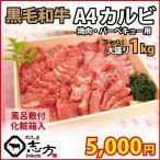 【お中元 贈答品 ギフト 御中元】黒毛和牛 A4 カルビ 1kg 焼肉 バーベキュー BBQ 牛肉 焼き肉