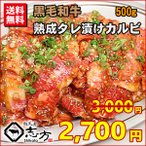 【春のお得な焼肉セット】黒毛和牛 熟成肉 タレ漬け 焼肉 切り落とし 500g バーベキュー BBQ