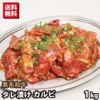 黒毛和牛 熟成肉 タレ漬け 焼肉 切り落とし 【1kg(500g×2)】バーベキュー BBQ