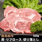 肩肋排 - 黒毛和牛 ロース 切り落とし 500g 焼肉 バーベキュー BBQ