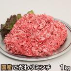 特選こだわり 国産 ミンチ 1kg ひき肉 挽肉 挽き肉 牛肉
