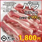 神戸ポークプレミアム 豚肉 バラ スライス 300g×3パック