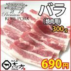 神戸ポークプレミアム 豚肉 バラ 焼肉用 300g