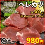 里脊肉 - 神戸ポークプレミアム ヘレカツ 約50g×6枚(計300g) 豚肉