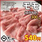 腿肉 - 神戸ポークプレミアム もも スライス 300g モモ 豚肉 しゃぶしゃぶ すき焼き