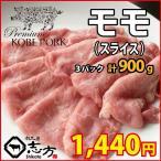 腿肉 - 神戸ポークプレミアム もも スライス 300g×3パック モモ 豚肉 しゃぶしゃぶ すき焼き
