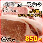 里脊肉 - 神戸ポークプレミアム ロースカツ 約150g×2枚(計300g) 豚肉