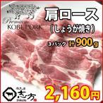 神戸ポークプレミアム 豚肉 肩ロース しょうが焼き 300g×3パック
