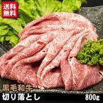 肉, 肉加工品 - 黒毛和牛 切り落とし 1kg 送料無料 牛肉 訳あり 不ぞろい