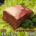 モモ ブロック ローストビーフ用 500g 美味しいタレ付 もも 和牛 牛肉
