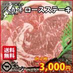 人舞牛 ロースステーキ 2枚(1枚約180g) 国産 牛肉