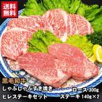 しゃぶしゃぶ・すき焼き・ステーキセット 黒毛和牛 ロース 300g・黒毛和牛 ヒレステーキ 2枚 送料無料 牛肉