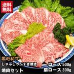 しゃぶしゃぶ・すき焼き・焼肉セット 黒毛和牛 ロース 500g・黒毛和牛 肩ロース 300g 送料無料 牛肉 焼き肉