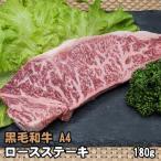黒毛和牛 A4 ロース ステーキ 約180g〜200g ギフトに最適