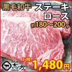 沙朗牛肉 - 黒毛和牛 ロース ステーキ 約180g〜200g ギフトに最適