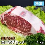 牛肉 - 黒毛和牛 ロース ブロック肉 約1kg 業務用