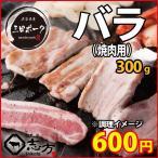 腹肉 - 三田ポーク バラ 焼肉用 300g 豚肉