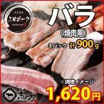 Yahoo!肉工房 志方三田ポーク バラ 焼肉用 お買い得メガ盛り3P 300g×3パック 豚肉