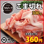 雅虎商城 - 三田ポーク こま切れ 300g 豚肉