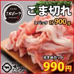雅虎商城 - 三田ポーク こま切れ お買い得メガ盛り3P 300g×3パック 豚肉