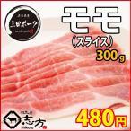 豚肉 もも スライス しゃぶしゃぶ 300g 三田ポーク