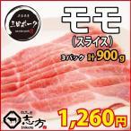 腿肉 - 三田ポーク もも スライス お買い得メガ盛り3P 300g×3パック モモ 豚肉
