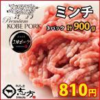 雅虎商城 - 三田ポーク・神戸ポークプレミアム ミンチ(ひき肉) お買い得メガ盛り3P 300g×3パック 挽肉 豚肉