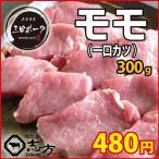 腿肉 - 三田ポーク もも 一口カツ 300g モモ 豚肉