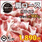 肩肋排 - 三田ポーク 肩ロース スライス お買い得メガ盛り3P 300g×3パック 豚肉