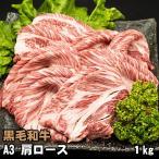 【お歳暮に最適】ちょっと贅沢なすき焼き しゃぶしゃぶ 牛肉 黒毛和牛 1kg