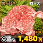 黒毛和牛 ロース 300g 牛肉 しゃぶしゃぶ すき焼き 牛肉