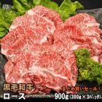 牛肉 黒毛和牛 ロース 300g×3パック しゃぶしゃぶ すき焼き お買い得 家計応援まとめ買いセール!