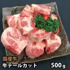 尾 - 国内産 牛テールカット 500g