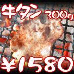牛肉 牛タン タン 300g