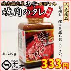 志方のたれ(S:小) 210g 焼肉用たれ タレ 焼肉屋さん 焼き肉