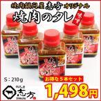 志方のたれ5本セット(S:小) 210g×5 焼肉用たれ タレ 焼肉屋さん 焼き肉
