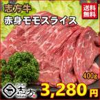 【お試しブランド牛】志方牛 A3 赤身モモ スライス 500g 牛肉(約3人前)
