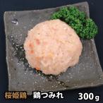 (鍋・しゃぶしゃぶ・冬グルメ)桜姫鶏 ヘルシー鶏つみれ 300g ツミレ