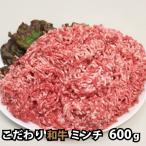 特選こだわり 和牛 ミンチ 600g ひき肉 挽肉 挽き肉 牛肉